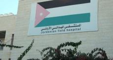 المستشفى الأردني.jpg