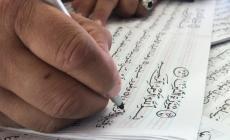 القرآن الكريم بخط يدوي ورسم عثماني