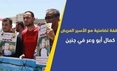 وقفة تضامنية مع الأسير المريض كمال أبو وعر في جنين