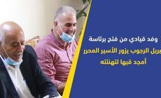 وفد قيادي من فتح برئاسة جبريل الرجوب يزور الأسير المحرر أمجد قبها