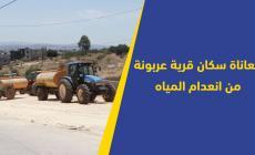 معاناة سكان قرية عربونة من انعدام المياه