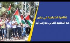 تظاهرة احتجاجية في جنين ضد التطبيع العربي مع إسرائيل