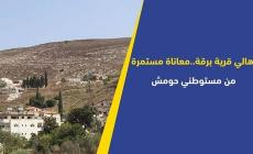أهالي قرية برقة..معاناة مستمرة من مستوطني حومش