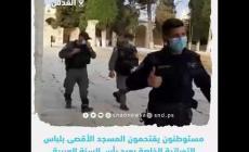 مستوطنون يقتحمون المسجد الأقصى بلباس التوراتية الخاصة بعيد رأس السنة العبرية