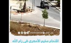 اقتحام مخيم الأمعري في رام الله