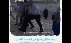 وفد إماراتي يتجول في المسجد الأقصى بالقدس بحراسة من شرطة الاحتلال