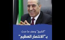 الحكومة الفلسطينية تعلن عودة العلاقات رسمياً مع إسرائيل
