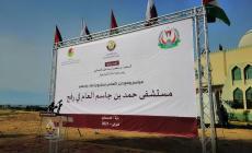 مراسم الإعلان الرسمي عن بدء بناء مستشفى حمد بن جاسم العام برفح