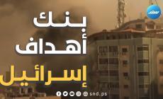 تقرير سند المرئي.. بنك أهداف إسرائيل والطريق إلى الهاوية