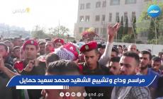 مراسم توديع وتشييع الشهيد محمد حمايل