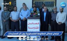 اجتماع فصائل المقاومة الفلسطينية حول آخر المستجدات