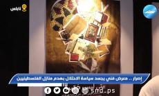 إصرار .. معرض فني يجسد سياسة الاحتلال بهدم منازل الفلسطينيين