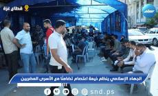 الجهاد الإسلامي ينظم خيمة اعتصام تضامنًا مع الأسرى المضربين