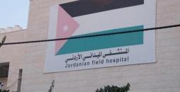 المستشفى الأردني الميداني