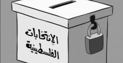 إنتخابات.jpg