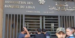 مصارف لبنان.jpeg
