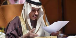 وزير الخارجية السعودي.jpg
