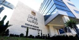 وزارة-الخارجية-الفلسطينية-600x330-1575958449.jpeg