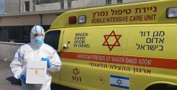 كورونا إسرائيل.png