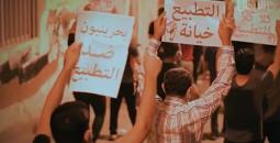 بحرين ضد التطبيع.png