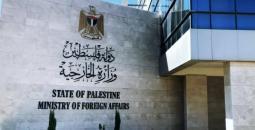 الخارجية-الفلسطينية.jpg