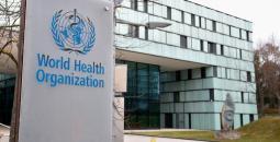 منظمة الصحة.jfif