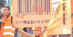 قاطع اسرائيل.jpeg