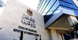 وزارة-الخارجية-الفلسطينية-1.jpg