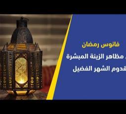 فانوس رمضان من مظاهر الزينة المبشرة بقدوم الشهر الفضيل