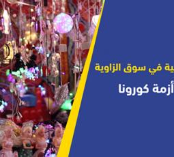 أجواء رمضانية في سوق الزاوية بغزة