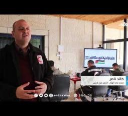 عدسة وكالة سند للأنباء في جولة داخل غرفة عمليات طوارئ نابلس