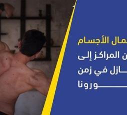 رياضة كمال الأجسام بغزة من المراكز إلى المنازل في زمن الكورونا