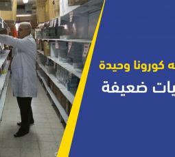 غزة المحاصرة تواجه كورونا وحيدة بإمكانيات ضعيفة