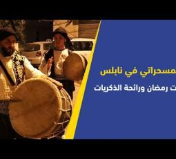 المسحراتي في نابلس.. صوت رمضان ورائحة الذكريات