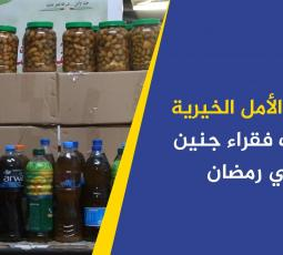 حملة الأمل الخيرية تغيث فقراء جنين في رمضان