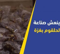 رمضان ينعش صناعة حلوى الحلقوم بغزة