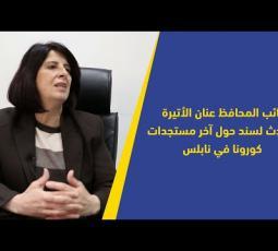 نائب المحافظ عنان الأتيرة تتحدث لسند حول آخر مستجدات كورونا في نابلس