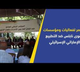 مؤتمر لفعاليات ومؤسسات وقوى نابلس ضد التطبيع الإماراتي الإسرائيلي