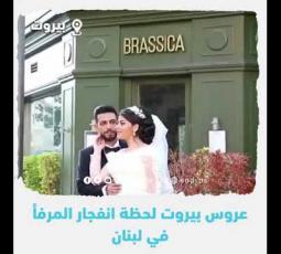 عروس بيروت لحظة انفجار المرفأ في لبنان