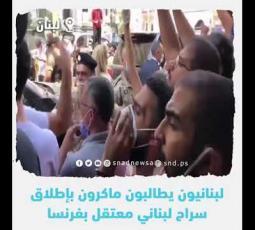 لبنانيون يطالبون ماكرون بإطلاق سراح لبناني معتقل بفرنسا