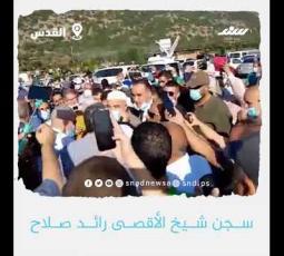الفلسطينيون في الداخل يودعون الشيخ رائد صلاح قبل دخوله السجن