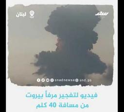 فيديو لتفجير مرفأ بيروت من مسافة 40 كلم