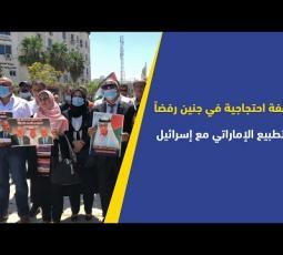 وقفة احتجاجية في جنين رفضاً للتطبيع الإماراتي مع إسرائيل