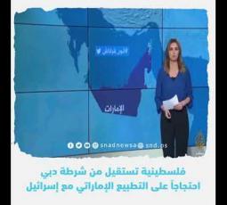 فلسطينية تستقيل من شرطة دبي احتجاجاً على التطبيع الإماراتي مع إسرائيل