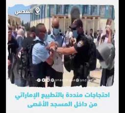 احتجاجات منددة بالتطبيع الإماراتي من داخل المسجد الأقصى