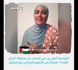 التونسية أماني بن علي تنسحب من مسابقة تحدي القراءة  احتجاجاً على التطبيع الإماراتي مع إسرائيل