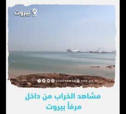 مشاهد الخراب من داخل مرفأ بيروت