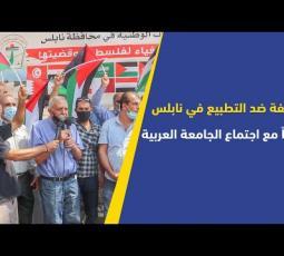 وقفة ضد التطبيع في نابلس تزامناً مع اجتماع الجامعة العربية