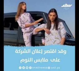انفو فيديو| أول حملة إعلان اسرائيلية في دبي