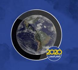أبرز الأحداث العالمية في 2020